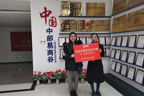 【喜报】2020年第三季度(7月-9月)安阳市创业运营补贴发放,乐鱼app在线下载入孵企业5家获得补贴!