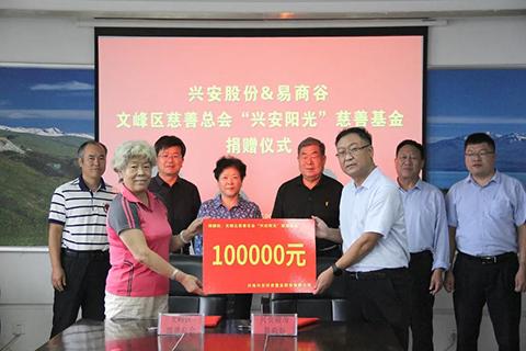 兴安股份向文峰区慈善总会捐赠10万元慈善基金